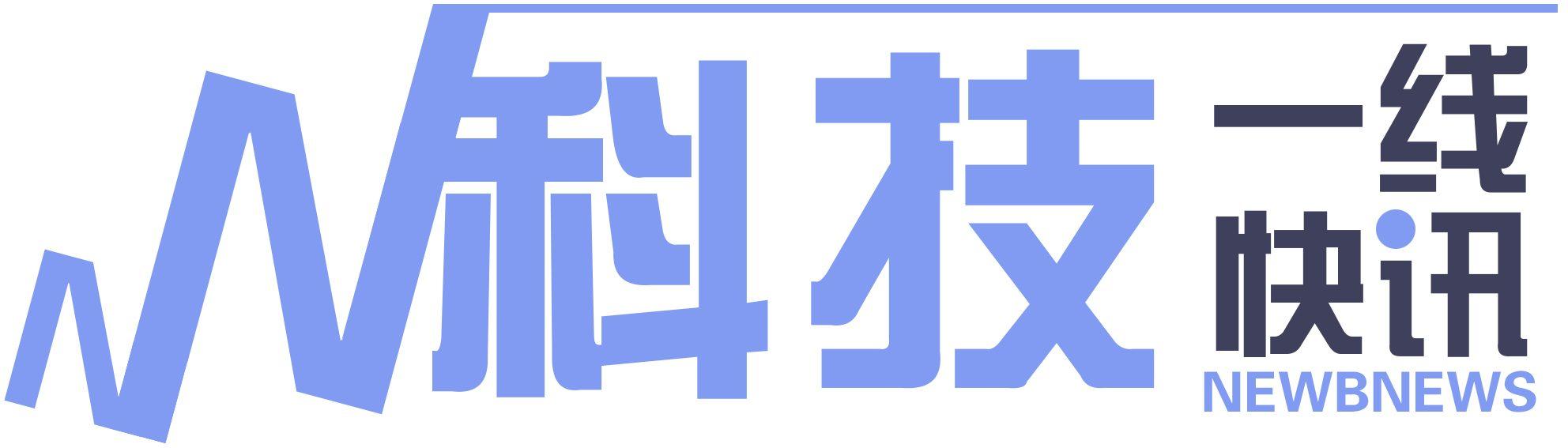 www.newbnews.com科技一线快讯 备案号:京ICP备17038550号-1